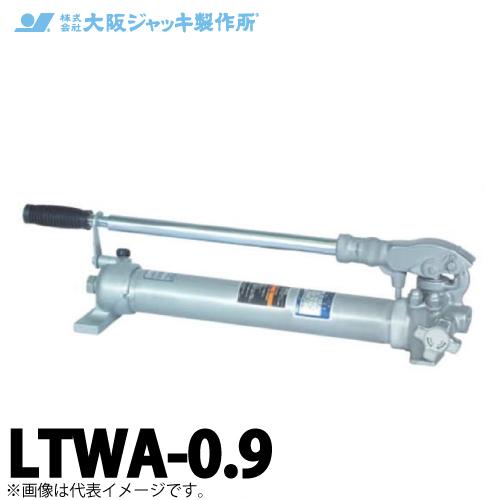 大阪ジャッキ製作所 LTWA-0.9 LTWA形 軽量手動油圧ポンプ 有効油量0.9L