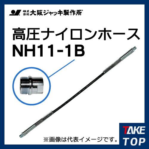 信頼 NH11-1B:機械と工具のテイクトップ 高圧ナイロンホース 1m 大阪ジャッキ製作所 B-12Hカップラ付(片側のみ)-DIY・工具
