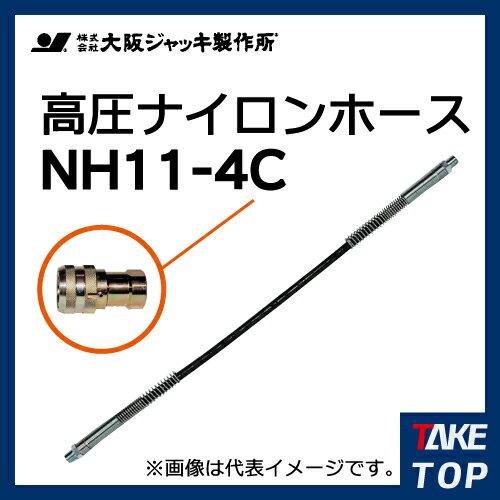 大阪ジャッキ製作所 高圧ナイロンホース C-12Hカップラ付(片側のみ) 4m NH11-4C