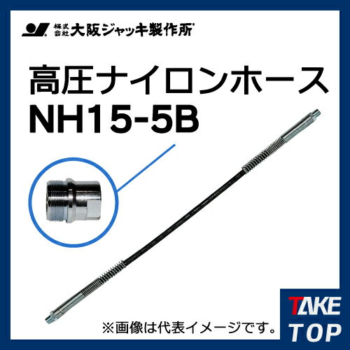 大阪ジャッキ製作所 高圧ナイロンホース B-16Hカップラ付(片側のみ) 5m NH15-5B