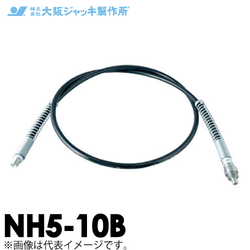 大阪ジャッキ製作所 高圧ナイロンホース B-6Hカップラ付(片側のみ) 10m NH5-10B