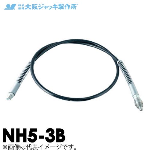 大阪ジャッキ製作所 高圧ナイロンホース B-6Hカップラ付(片側のみ) 3m NH5-3B