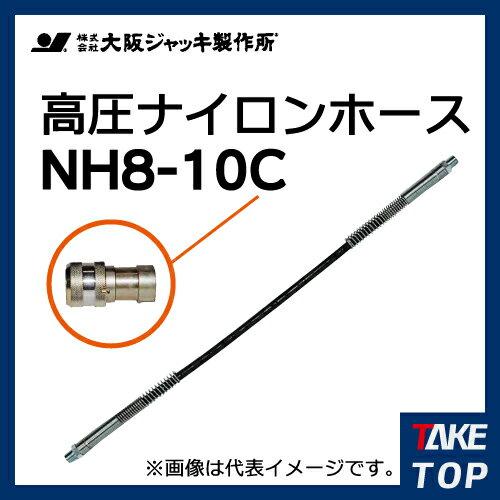 大阪ジャッキ製作所 高圧ナイロンホース C-9Hカップラ付(片側のみ) 10m NH8-10C