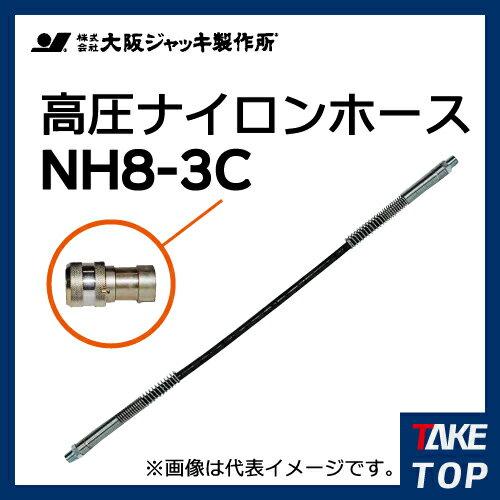 大阪ジャッキ製作所 高圧ナイロンホース C-9Hカップラ付(片側のみ) 3m NH8-3C