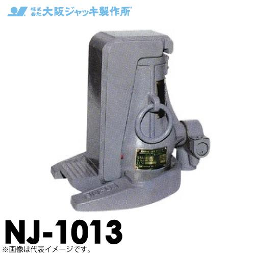 大阪ジャッキ製作所 NJ1013 爪付ジャーナルジャッキ 爪部揚力100kN 揚程125mm