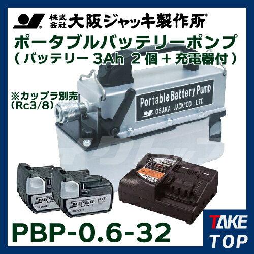 大阪ジャッキ製作所 ポータブルバッテリーポンプ DC14.4V専用 バッテリー3.0Ah2個+充電器付 PBP-0.6-32