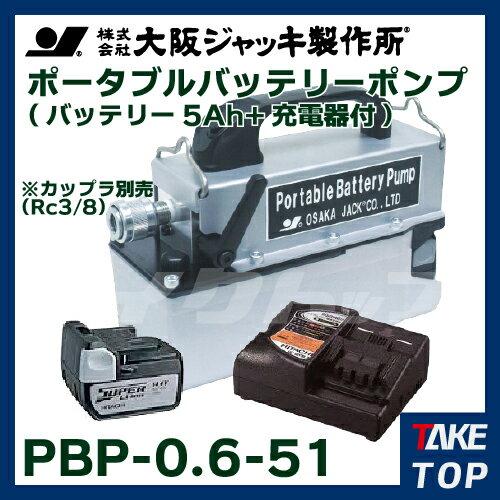 大阪ジャッキ製作所 ポータブルバッテリーポンプ DC14.4V専用 バッテリー5.0Ah1個+充電器付 PBP-0.6-51