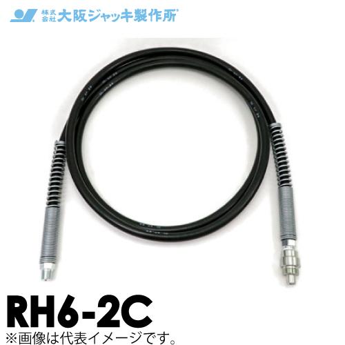 大阪ジャッキ製作所 RH6-2C 高圧ゴムホース 2m C形カップラ付(片側のみ)(C-6H)
