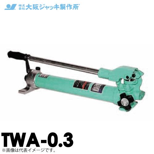 大阪ジャッキ製作所 TWA-0.3 TWA型 手動油圧ポンプ 単動タイプ用 低圧リリーフタイプ 有効油量0.3L