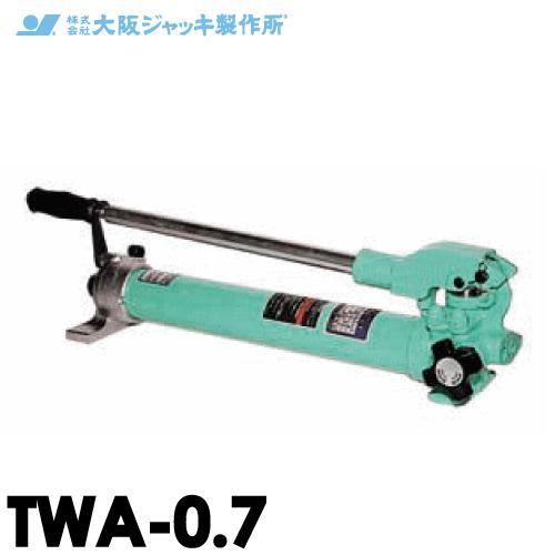 大阪ジャッキ製作所 TWA-0.7 TWA型 手動油圧ポンプ 単動タイプ用 低圧リリーフタイプ 有効油量0.7L