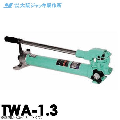 大阪ジャッキ製作所 TWA-1.3 TWA型 手動油圧ポンプ 単動タイプ用 低圧リリーフタイプ 有効油量1.3L