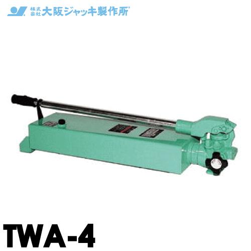大阪ジャッキ製作所 TWA-4 TWA型 手動油圧ポンプ 単動タイプ用 低圧リリーフタイプ 有効油量4.0L