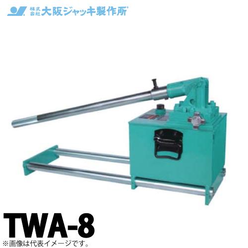 大阪ジャッキ製作所 TWA-8 TWA型 手動油圧ポンプ 単動タイプ用 低圧アンロードタイプ 有効油量8.0L