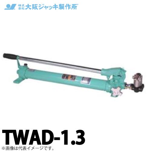 大阪ジャッキ製作所 TWAD-1.3 TWAD型 手動油圧ポンプ 複動タイプ用 低圧リリーフタイプ 有効油量1.3L