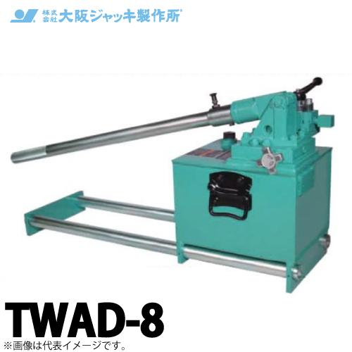 大阪ジャッキ製作所 TWAD-8 TWAD型 手動油圧ポンプ 複動タイプ用 低圧アンロードタイプ 有効油量8.0L