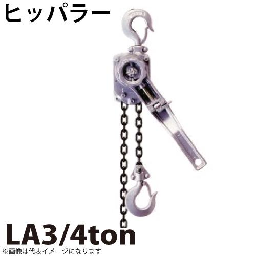 ヒッパラー ラチェットレバーホイスト アルミ製 3/4ton 軽量タイプ LA-3/4ton 荷締機