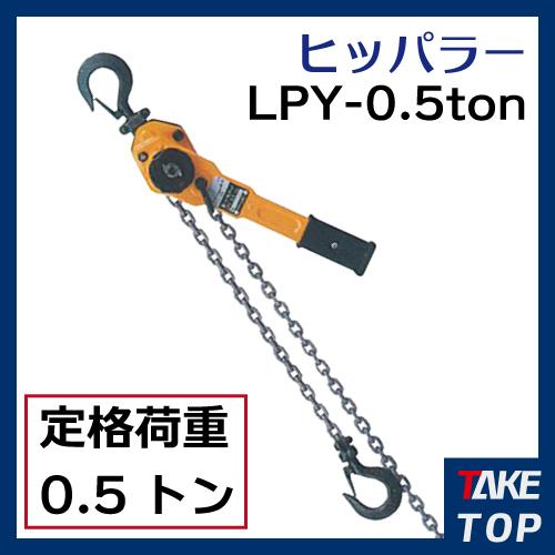ヒッパラー LPY型 ラチェットレバーホイスト 0.5ton LPY-0.5ton 鋼板製 荷締機