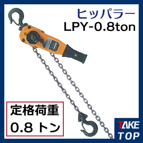 ヒッパラー LPY型 ラチェットレバーホイスト 0.8ton LPY2-0.8ton 鋼板製 揚程1.5m レバーブロック