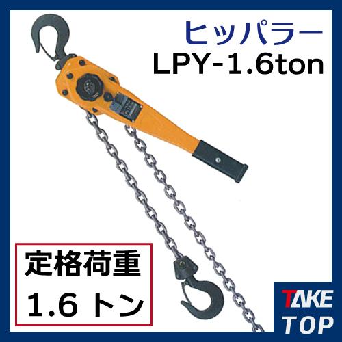 ヒッパラー LPY型 ラチェットレバーホイスト 1.6ton LPY2-1.6ton 鋼板製 揚程1.5m レバーブロック