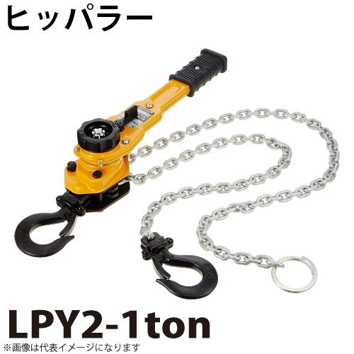 ヒッパラー LPY型 ラチェットレバーホイスト 1ton LPY2-1ton 鋼板製 揚程1.5m レバーブロック
