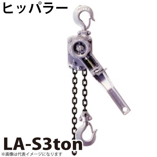 ヒッパラー ラチェットレバーホイスト アルミ製 S3ton シングルチェーン LA-S3ton 軽量タイプ 荷締機