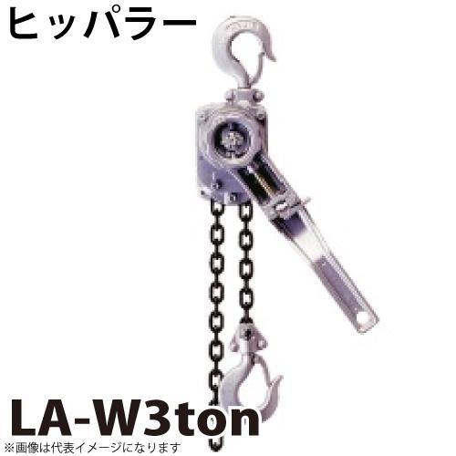 ヒッパラー ラチェットレバーホイスト アルミ製 W3ton ダブルチェーン LA-W3ton 軽量タイプ 荷締機
