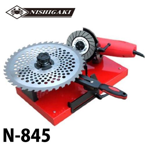 ニシガキ工業 金属用・木工用・草刈用チップソー研磨機 N-845 AC100V