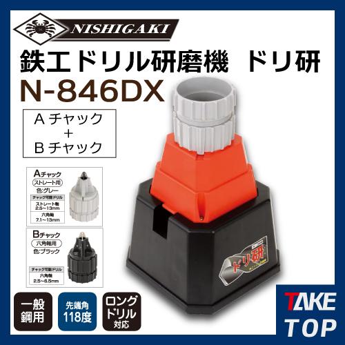 ニシガキ工業 鉄工ドリル研磨機 N-846DX AC100V