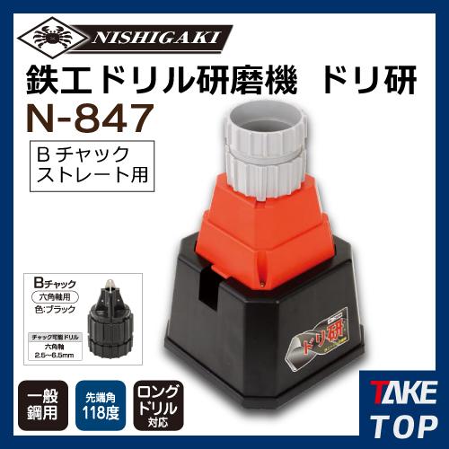 ニシガキ工業 鉄工ドリル研磨機 N-847 AC100V