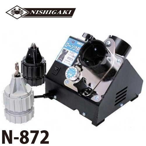 ニシガキ工業 ハイス鋼・ローソク形状研磨機 N-872 AC100V