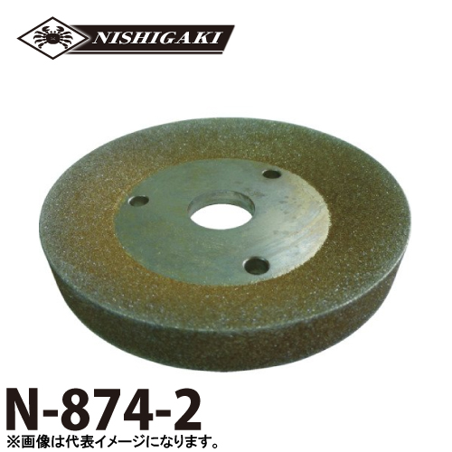 ニシガキ工業 替砥石 鉄工ドリルXシンニング研磨機用 N-874-2 粒度100#