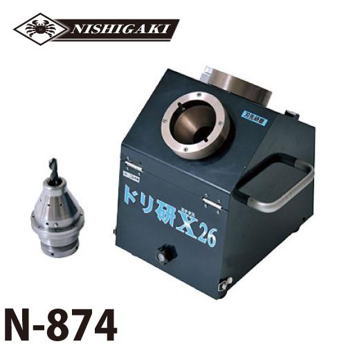 ニシガキ工業 鉄工ドリルXシンニング研磨機 N-874 AC100V