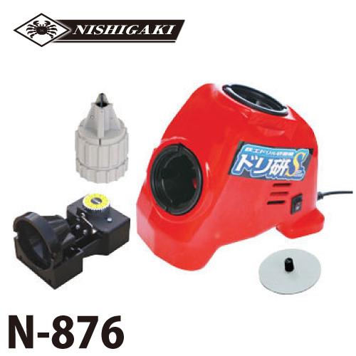 ニシガキ工業 鉄工ドリルXシンニング研磨機 A型 N-876 AC100V
