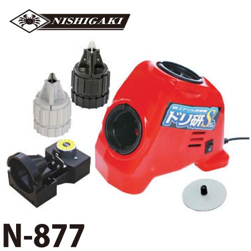 ニシガキ工業 鉄工ドリルXシンニング研磨機 AB型 N-877 AC100V