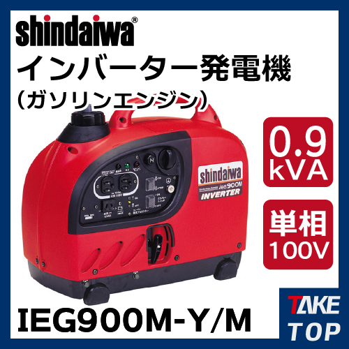 代引不可/メーカー直送| 新ダイワ工業 インバーター発電機 IEG900M-Y/M 0.9kVA ガソリンエンジン ポータブルタイプ 軽量12.7kg