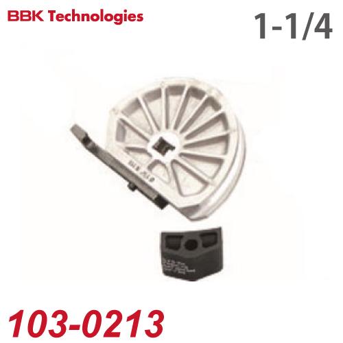 BBK チューブベンダー 103-0213 4DRフォーマー、ダイセット サイズ:1-1/4