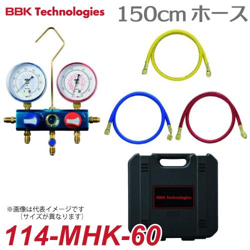 BBK マニホールドキットチャージングホース150cm仕様 114-MHK-60