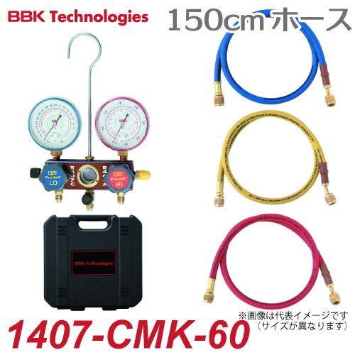 BBK マニホールドキットチャージングホース150cm仕様 1407-CMK-60