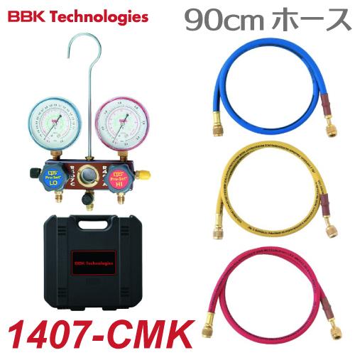 BBK マニホールドキットチャージングホース90cm仕様 1407-CMK