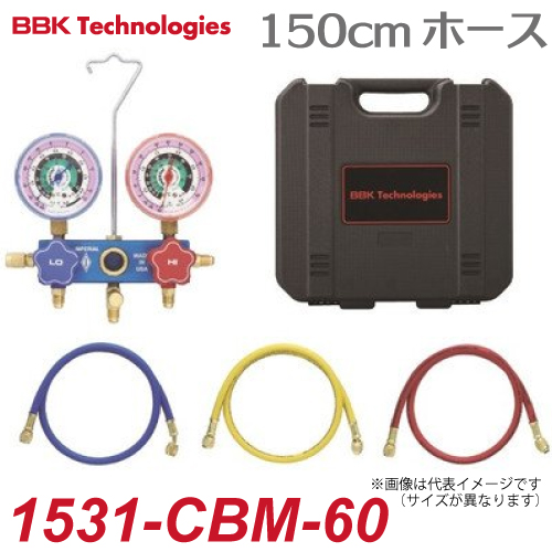BBK マニホールドキット150cmチャージングホース仕様(ケース付) 1531-CBM-60