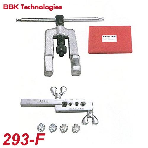BBK バブルフレアツール 293-F