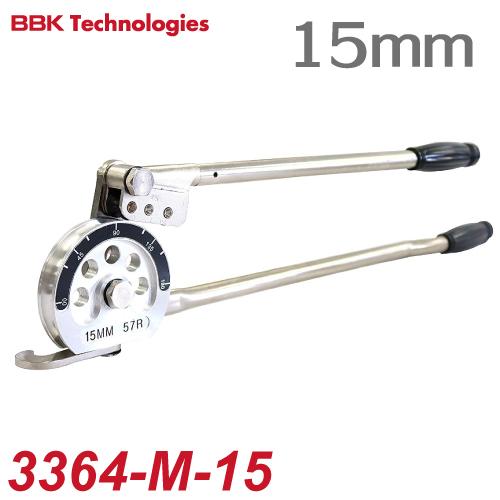BBK チューブベンダー IMPERIAL レバーベンダー 3364-M-15 チューブ外径:15mm 質量:2250g
