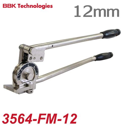 BBK チューブベンダー ステンレス対応レバーベンダー 3564-FM-12 チューブ外径:10mm 重量:2800g
