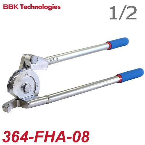 BBK チューブベンダー IMPERIAL レバーベンダー 364-FHA-08 チューブ外径:1/2(12.7mm) 質量:1570g