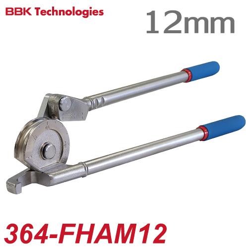 BBK チューブベンダー IMPERIAL レバーベンダー 364-FHAM12 チューブ外径:12mm 質量:1600g
