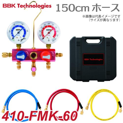 BBK マニホールド ベーシックキット (ボールバルブ式) チャージングホース150cm仕様 410-FMK-60