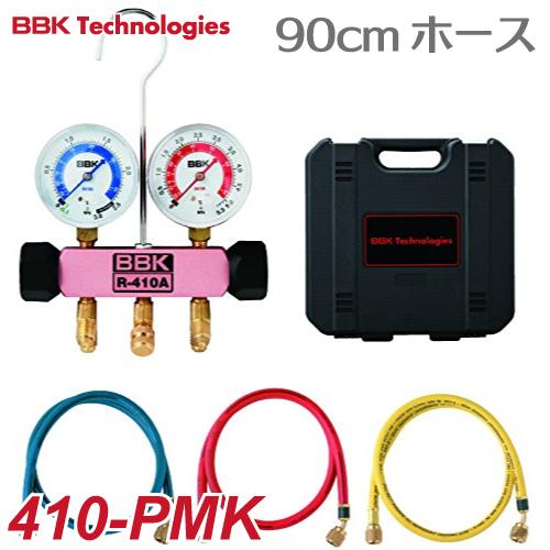 BBK マニホールド ベーシックキット (ニードル式) チャージングホース90cm仕様 410-PMK