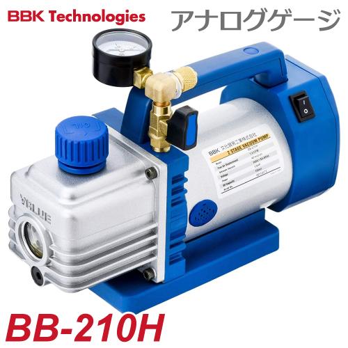 BBK ハイブリッド式真空ポンプ BB-210H 電動ドライバー使用可 重量:4.0kg 排気量:25L/28L 40ミクロン