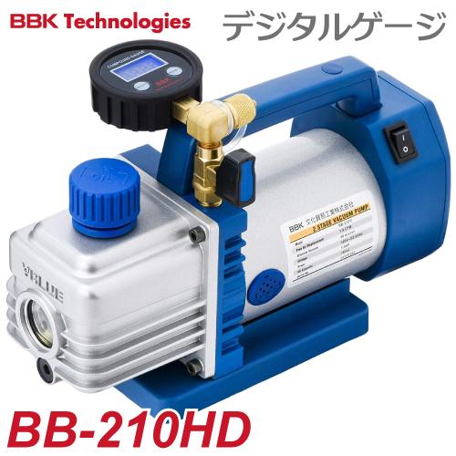 BBK デジタル真空計付ハイブリッド真空ポンプ BB-210HD 重量:4.0kg 排気量:25L/28L 40ミクロン