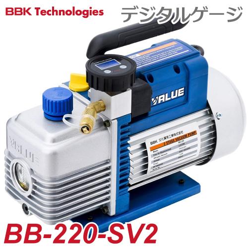 BBK デジタルゲージ付小型真空ポンプ BB-220-SV2 重量:8.5kg 排気量:51L/57L 15ミクロン